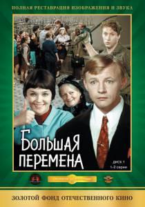 Большая перемена (мини-сериал) 1972 (1 сезон)