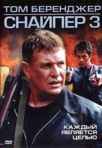 Снайпер3 (видео) 2004