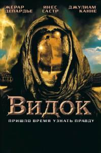 Видок 2001
