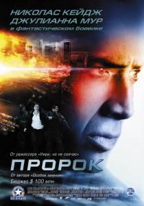Пророк 2007