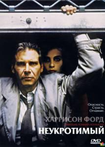 Неукротимый 1987