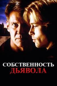Собственность дьявола 1997