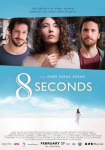 8 секунд 2015