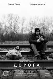 Дорога 2015