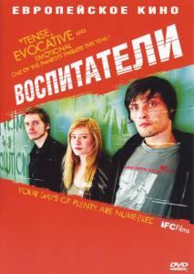 Воспитатели 2004