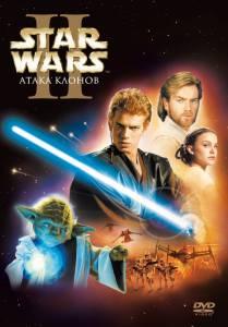 Звёздные войны: Эпизод 2 – Атака клонов 2002
