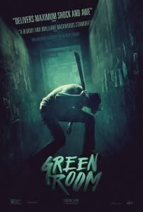 Зеленая комната 2015