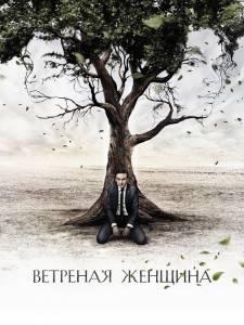 Ветреная женщина (сериал) 2014 (1 сезон)