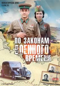 По законам военного времени (сериал) 2015