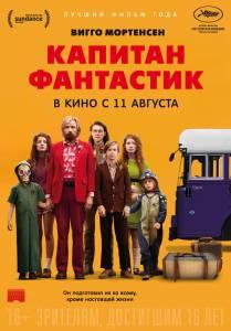 Капитан Фантастик 2016