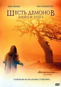 Шесть демонов Эмили Роуз 2005