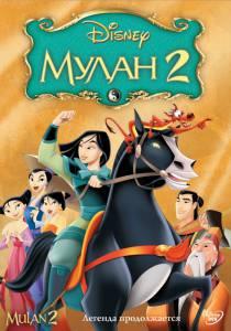 Мулан2 (видео) 2004