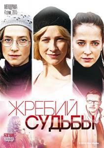 Жребий судьбы (мини-сериал) 2015