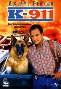 К-911 (видео) 1999