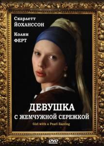 Девушка с жемчужной сережкой 2003