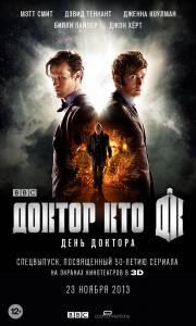 День Доктора 2013