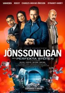 Банда Йонссона. Большой куш 2015
