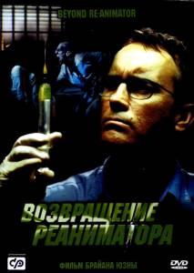 Возвращение реаниматора 2003