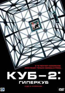 Куб 2: Гиперкуб (видео) 2002