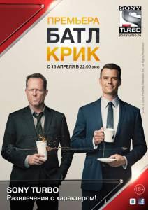 Батл Крик (сериал) 2015 (1 сезон)