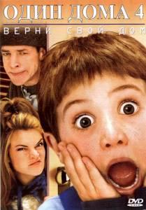 Один дома4 (ТВ) 2002