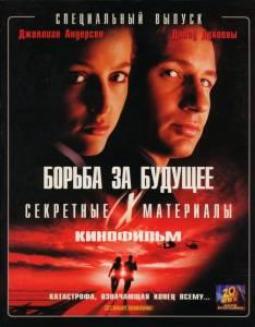 Секретные материалы: Борьба за будущее 1998