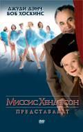Миссис Хендерсон представляет 2005