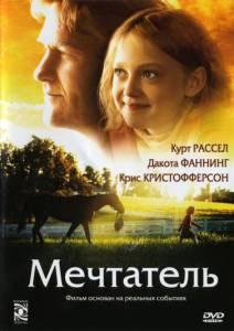 Мечтатель 2005