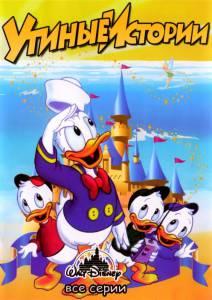 Утиные истории (сериал 1987 – 1990) 1987 (4 сезона)