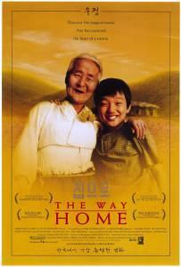 Дорога к дому 2002
