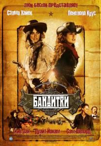 Бандитки 2006