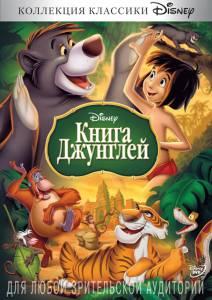 Книга джунглей 1967