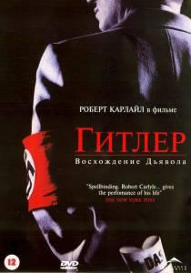 Гитлер: Восхождение дьявола (мини-сериал) 2003 (1 сезон)