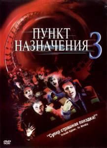 Пункт назначения3 2006