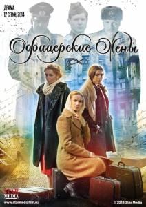 Офицерские жены (сериал) 2015