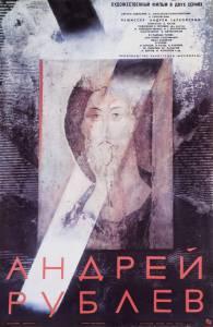 Андрей Рублев 1966
