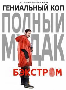 Бэкстром (сериал) 2015 (1 сезон)