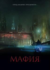Мафия: Игра на выживание 2015