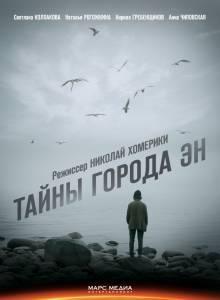 Тайны города Эн (сериал) 2014