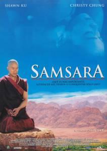 Самсара 2001
