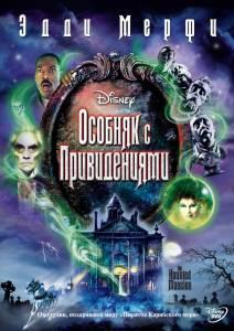 Особняк с привидениями 2003
