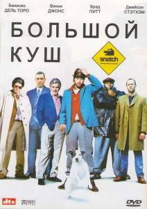 Большой куш 2000