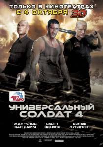 Универсальный солдат4 2012