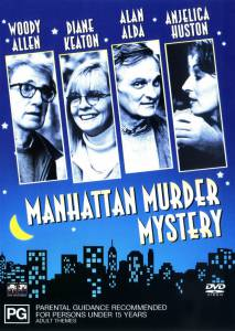 Загадочное убийство в Манхэттэне 1993