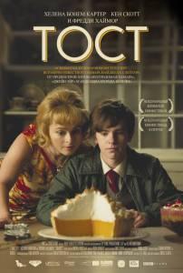 Тост (ТВ) 2010