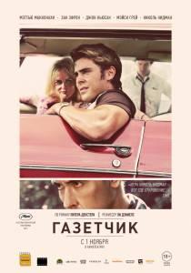 Газетчик 2012