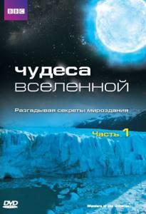 Чудеса Вселенной (мини-сериал) 2011 (1 сезон)