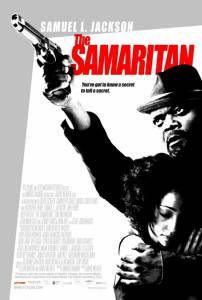 Самаритянин 2011