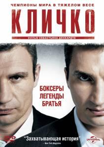 Кличко 2011