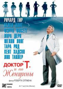 Доктор «Т» и его женщины 2000